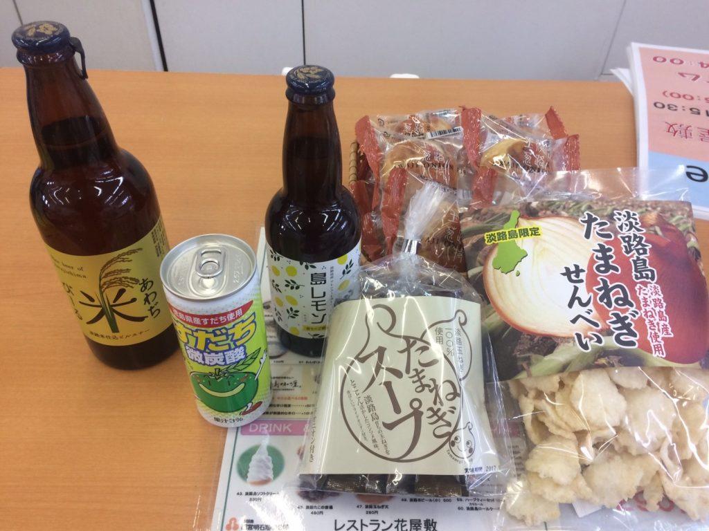 淡路 お土産 ビール