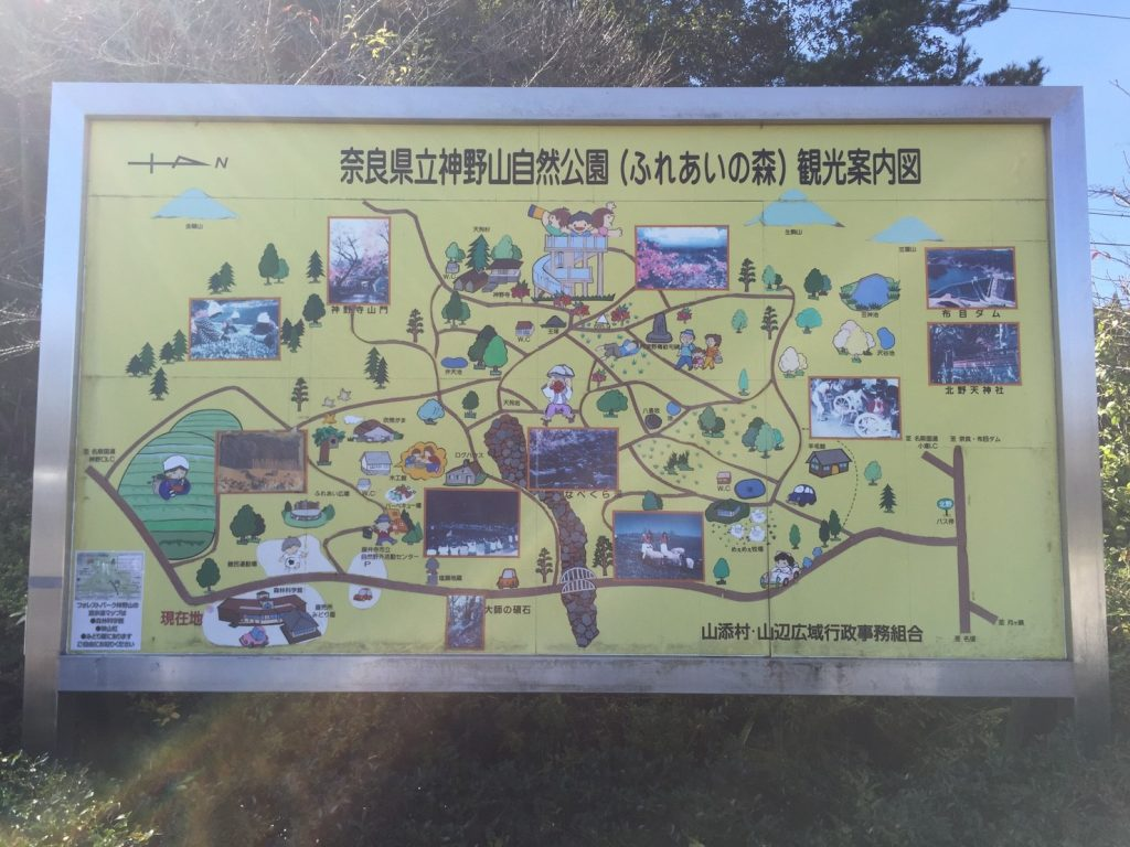 奈良県立神野山自然公園 案内図