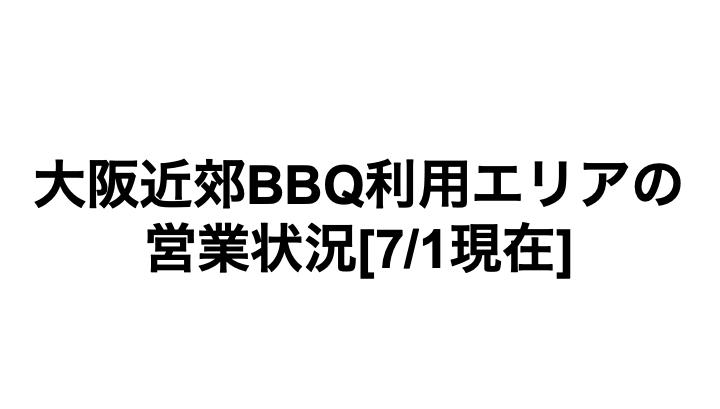 大阪近郊のバーベキュー利用可能エリアの営業情報 [7/1現在]