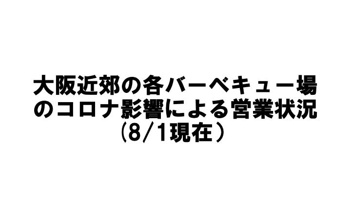 大阪近郊のバーベキュー利用可能エリアの営業情報 [8/1現在]